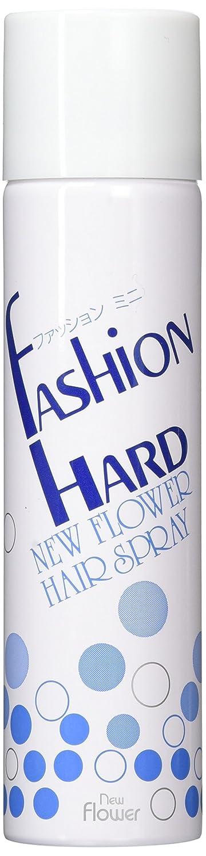 推論に対してロードハウスニューフラワー ファッションハード ミニスプレー 57g