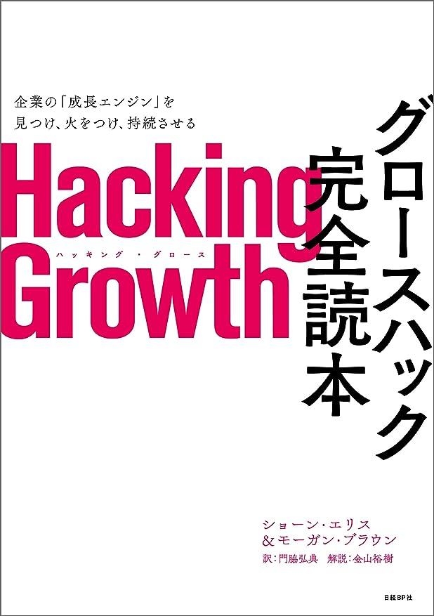 スキー概してジェームズダイソンHacking Growth グロースハック完全読本