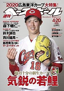 週刊ベースボール 2020年 4/20号 特集:気鋭の若鯉 広島東洋カープ特集...