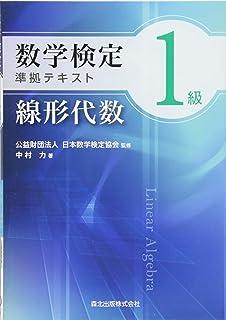 数学検定1級準拠テキスト 線形代数