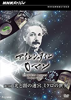 NHKスペシャル アインシュタインロマン 第3回 光と闇の迷宮 ミクロの世界 [DVD]