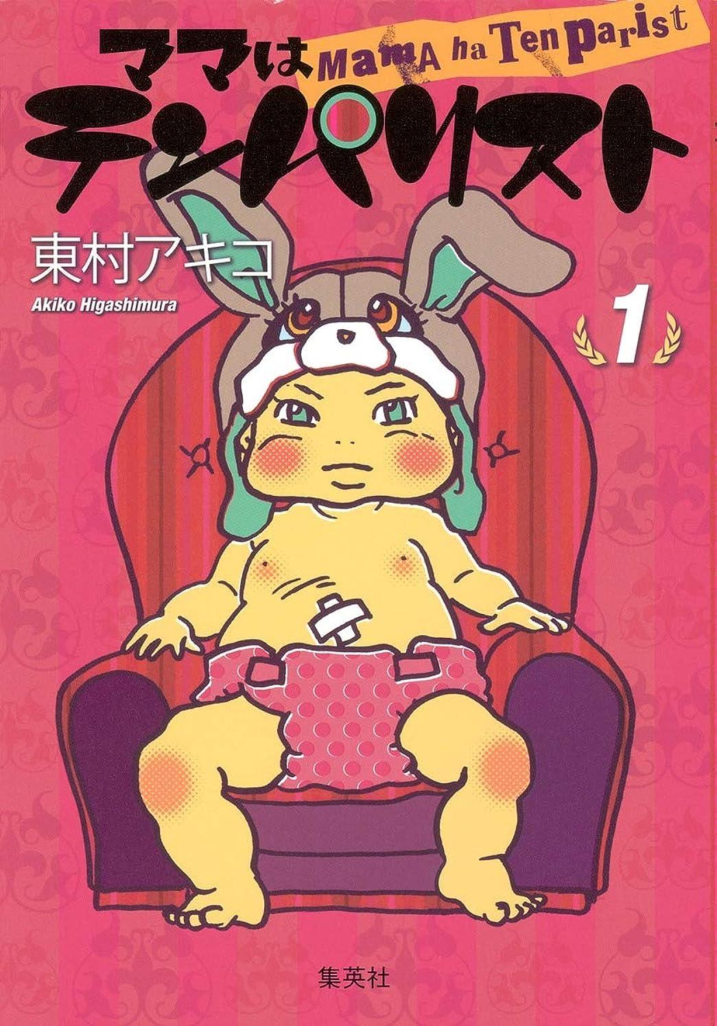 インスタントズーム関税ママはテンパリスト 1 (愛蔵版コミックス)