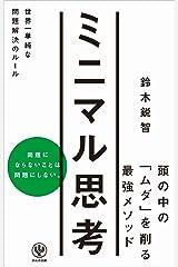ミニマル思考 世界一単純な問題解決のルール Kindle版
