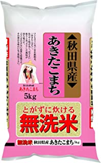 【精米】秋田県産 無洗米 あきたこまち 5kg 令和元年産