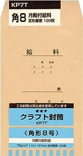 オキナ クラフト封筒 KP70 月殿付給料 KP7T 100枚入