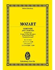 オイレンブルクスコア モーツァルト セレナード第9番 ニ長調《ポストホルン》と2つの行進曲 二長調 K 320, K 335 (オイレンブルク・スコア)