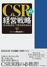 表紙: 新版 CSR経営戦略―「社会的責任」で競争力を高める | 伊吹 英子