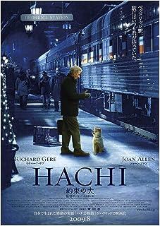 Vscdye L'histoire de Chien Hatchi Films Classiques Affiches et Impressions Art Toile Peinture Maison décoration Murale Art...
