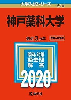 神戸薬科大学 (2020年版大学入試シリーズ)