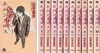 ホムンクルス 文庫版 コミック 1-10巻セット (小学館文庫)