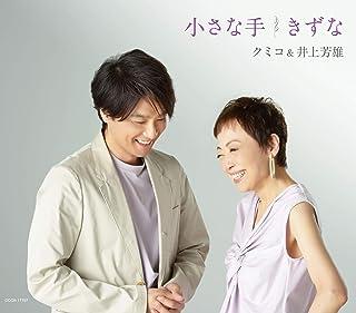 【Amazon.co.jp限定】小さな手 / きずな (メガジャケ付)