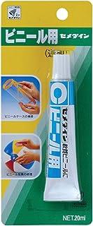 セメダイン ビニール用 接着剤 P20ml CA-213