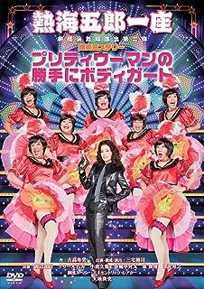 熱海五郎一座 新橋演舞場進出第二弾 爆笑ミステリー「プリティウーマンの勝手にボディガード」 [DVD]