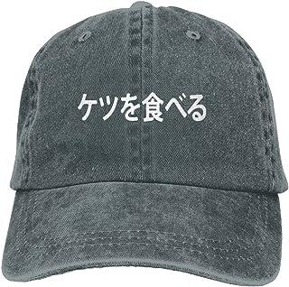 577a385a5428c Trableade Japanese I Eat Ass Unisex Sport Adjustable Structured Baseball  Cowboy Hat