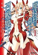 魔技科の剣士と召喚魔王 1 (MFコミックス アライブシリーズ)