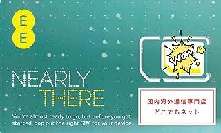 イギリス UK プリペイド SIMカード 高速 データ 通信【どこでもネット厳選】 (6GB/90日(通話なし))