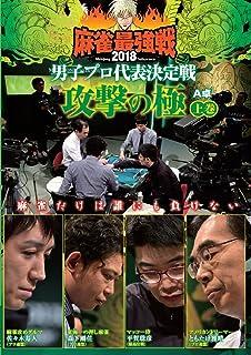 麻雀最強戦2018・男子プロ代表決定戦 攻撃の極 上巻 [DVD]
