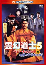 Spiritual Mythical Taoist Wizard 5/bebi-kyonsi- surface-to-air Flying Dracula. Digital, Lima Star Edition [DVD]
