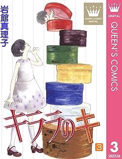 キララのキ 3 (クイーンズコミックスDIGITAL)