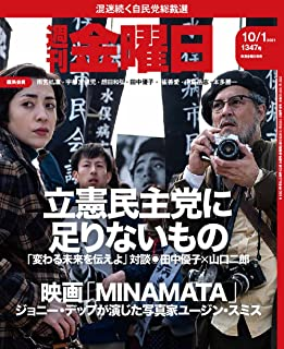 syukankinyobi (Japanese Edition)