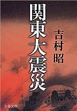 表紙: 関東大震災 (文春文庫) | 吉村 昭