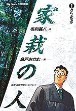 表紙: 家栽の人(1) (ビッグコミックス)   毛利甚八