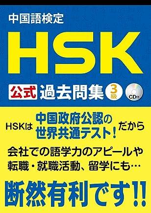 中国語検定 HSK 公式 過去問集 3級 CD付