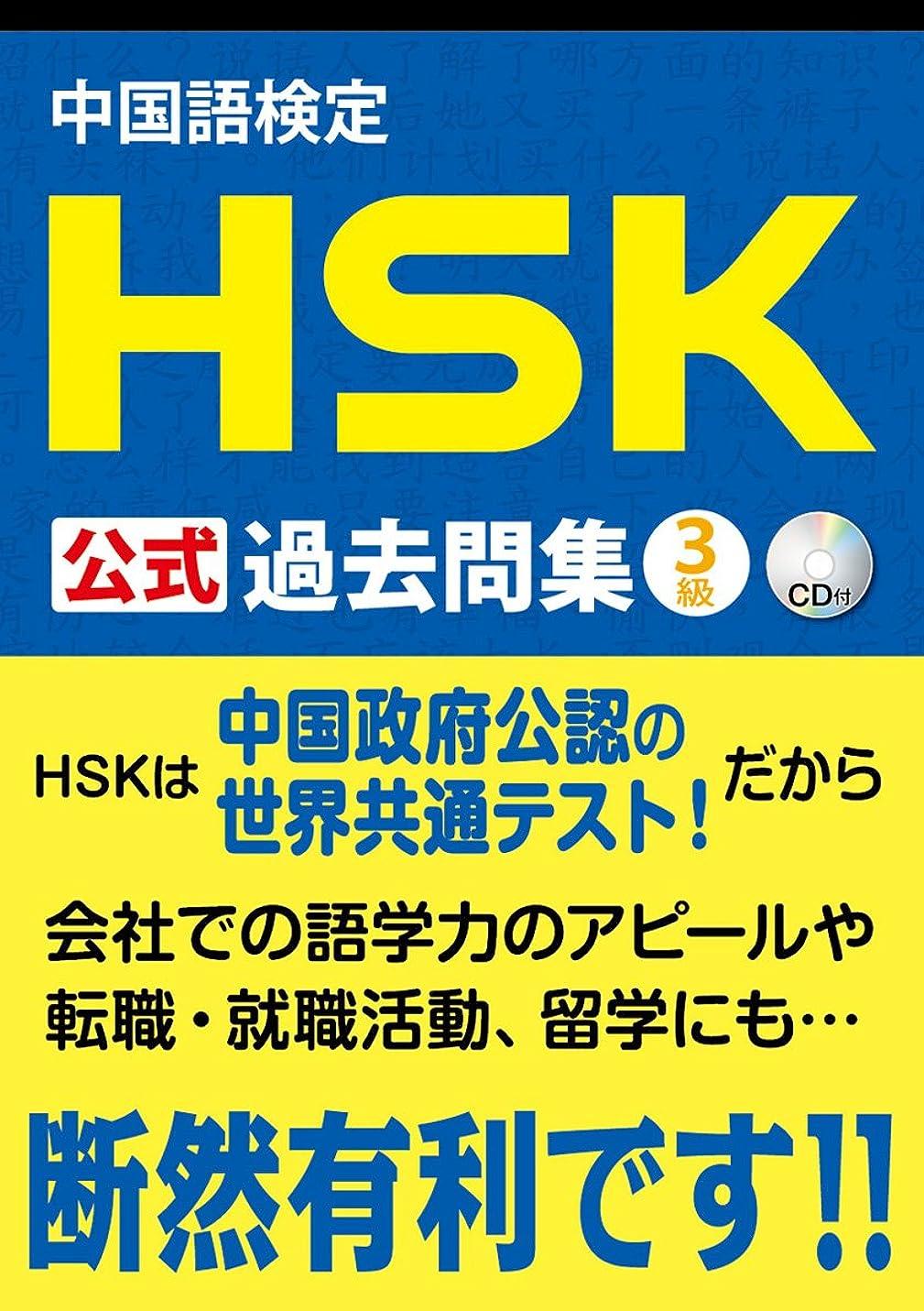 どっち知っているに立ち寄る好色な中国語検定 HSK 公式 過去問集 3級 CD付