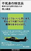 表紙: 不死身の特攻兵 軍神はなぜ上官に反抗したか (講談社現代新書) | 鴻上尚史
