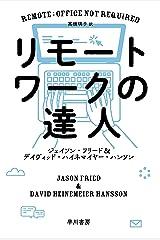 リモートワークの達人 (ハヤカワ文庫NF) Kindle版