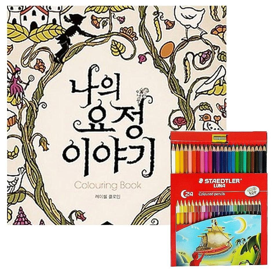 【Coloring Book/カラーリングブック]01-05名作童話ストーリーテリングカラーリングブック/私の妖精の物語+ステッドラー色鉛筆24色(レッド)(海外直送品)