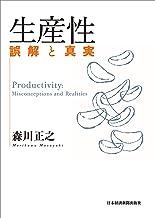 表紙: 生産性 誤解と真実 (日本経済新聞出版) | 森川正之
