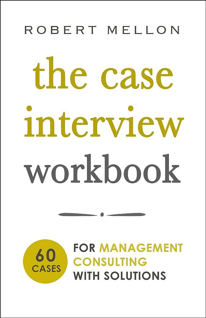 ロバリーダーシップ掃除The Case Interview Workbook: 60 Case Questions for Management Consulting with Solutions (English Edition)