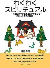 表紙: わくわくスピリチュアル/神社の神々や眷属とのやりとりで分かった霊界の真実 | 稲田千明