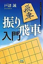 表紙: 振り飛車入門 (マイナビ将棋BOOKS)   戸辺 誠