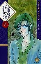 高階良子デビュー50周年記念セレクション 5 ダークネス・サイコ 5 (ボニータコミックスα)