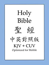 The Holy Bible, Chinese and English Edition (聖經中英對照版)