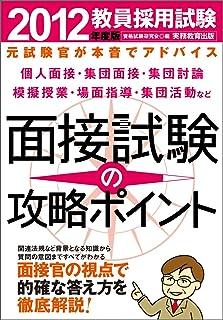 教員採用試験 面接試験の攻略ポイント[2012年度版]