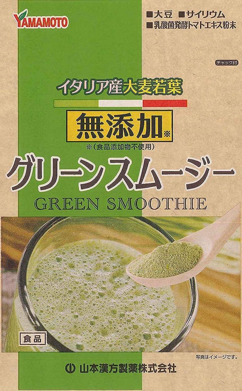 アイスクリームショット転送【3個】山本漢方製薬 無添加グリーンスムージー 150gx3個(4979654026994-3)