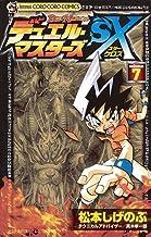 デュエル・マスターズSX(7) (てんとう虫コミックス)