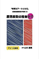 教育はアートになる: 受験絵画講師の考察 02 (慶應義塾幼稚舎 女子) Kindle版