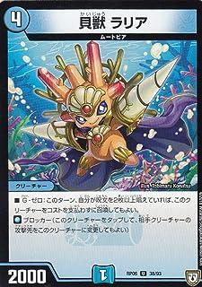 デュエルマスターズ DMRP06 38/93 貝獣 ラリア (U アンコモン)逆襲のギャラクシー 卍・獄・殺!! (DMRP-06)