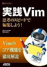 表紙: 実践Vim 思考のスピードで編集しよう! (アスキー書籍) | 新丈 径