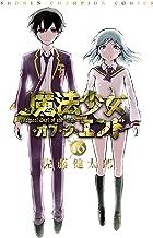 表紙: 魔法少女・オブ・ジ・エンド 16 (少年チャンピオン・コミックス)   佐藤健太郎