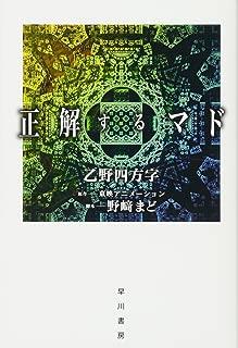 正解するマド (ハヤカワ文庫JA)