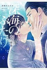 深海のふたり (集英社君恋コミックスDIGITAL) Kindle版