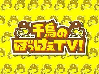 千鳥のぼっけぇTV!