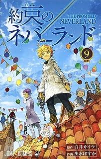 約束のネバーランド 9 (ジャンプコミックス)