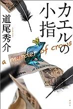表紙: カエルの小指 a murder of crows | 道尾秀介