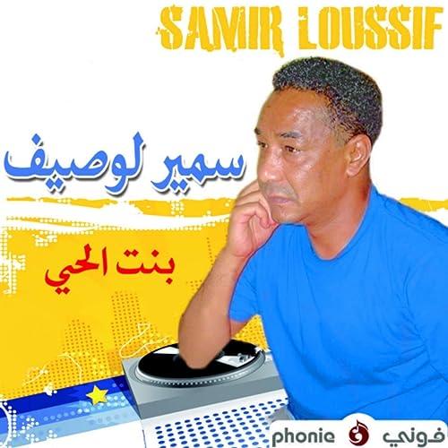 LOUSSIF MP3 GRATUIT TÉLÉCHARGER SAMIR
